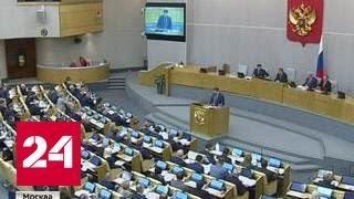 Госдума начала работу: узаконены размещение авиабазы в Сирии и индексация пенсий