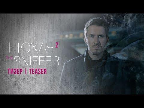 Нюхач 2. Тизер. The Sniffer. Season 2. Teaser.