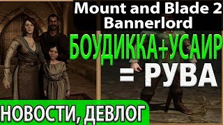 Дети в игре, Боудикка + Усаир = Рува: девлог Mount and Blade 2 Bannerlord