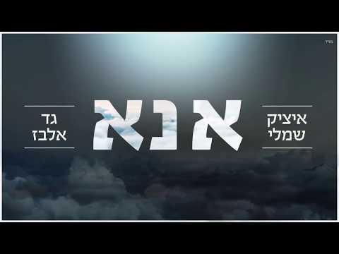 איציק שמלי ו גד אלבז - אנא - Gad Elbaz and Itzik Shamli - Ana
