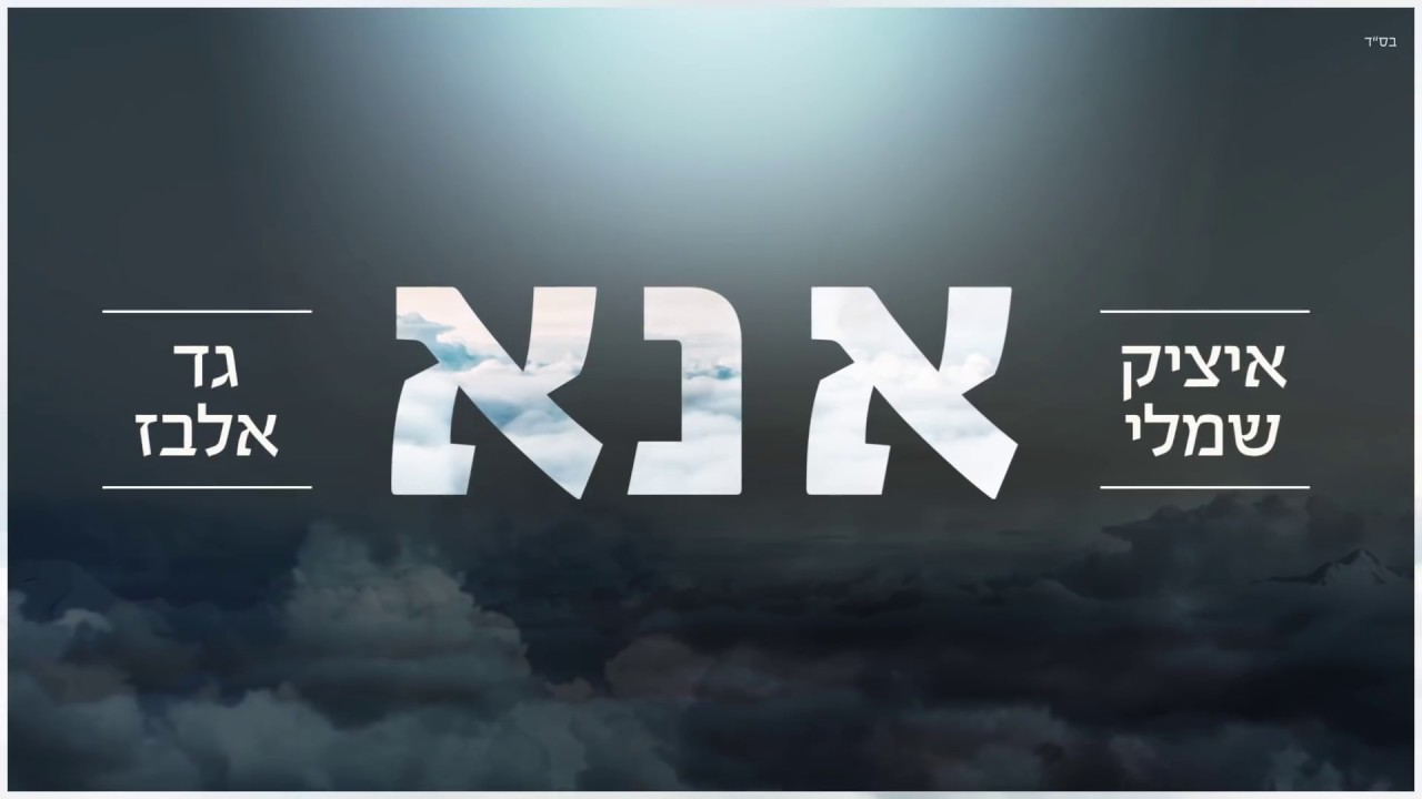 איציק שמלי ו גד אלבז - אנא - Gad Elbaz and Itzik Shamli - Ana