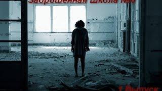 †Ужасы на ночь† Заброшенная Школа №6(1 выпуск)