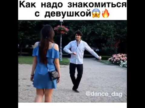 как знакомиться с девушкои