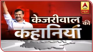 Delhi CM Arvind Kejriwal's 'Struggle Stories' Of Power | ABP News