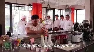 """Кинокомедия"""" Супер келиндер"""""""