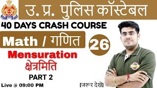 Class 26 | UP POLICE CONSTABLE|49568 पद | वर्दी मेरा जुनूनIMaths By Mayank sir| Mensuration I PART 2