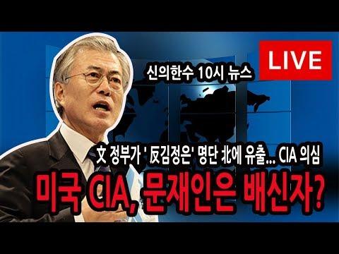 신의한수 생방송 18.07.17 / 미국  CIA, 문재인은 배신자?