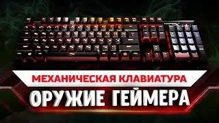 КЛАВИАТУРА HYPERX ALLOY FPS - ОБЗОР, ФИШКИ, ТЕСТ (SOUND TEST ALLOY FPS CHERRY RED, BROWN, BLUE)