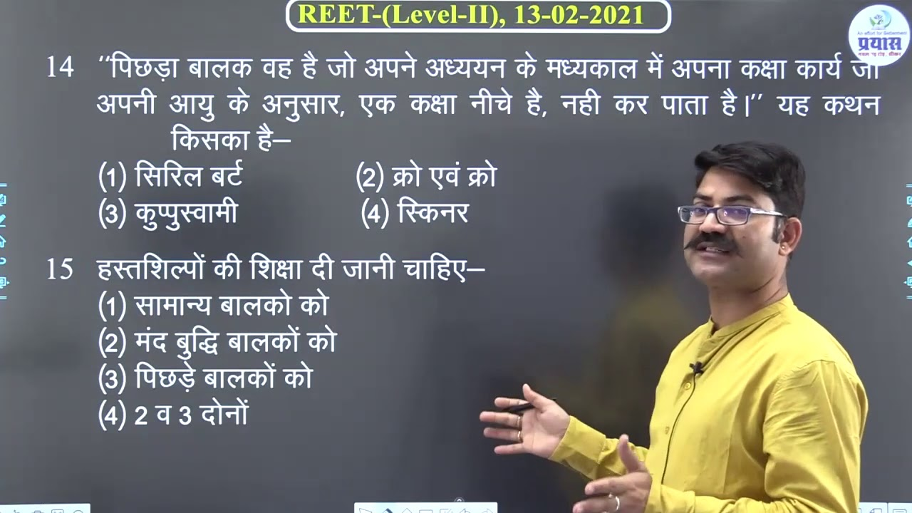 Download REET Level-2nd Science/Maths ||Test Series(6)|| Paper Solution |By - Prayas Team