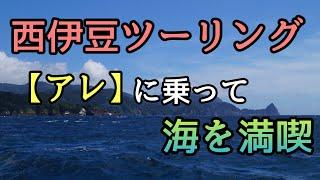 モトブログ #0231 アレで海も満喫できる西伊豆ツーリング【GSX-R1000R】