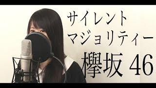 欅坂46『サイレントマジョリティー』(cover / フル歌詞付き) 欅坂46 検索動画 14