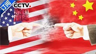 《深度国际》 20180407 中美贸易摩擦:真相与走向 | CCTV中文国际
