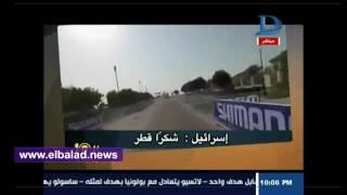 حكومة الاحتلال الإسرائيلى: «شكرًا قطر على حسن الاستضافة».. فيديو