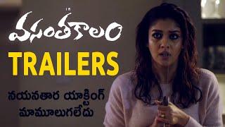 Nayanthara's Vasantha Kaalam Movie Trailers | 2020 Latest Telugu Trailers | Bhumika Chawla