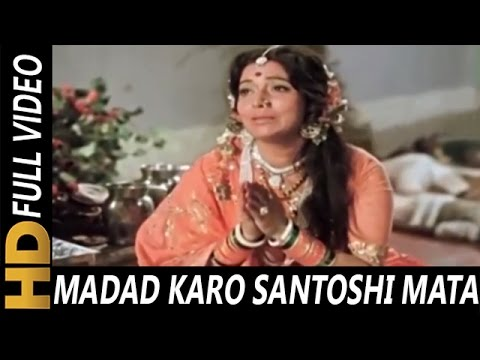 Madad Karo Santoshi Mata | Usha Mangeshkar...