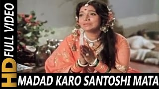 Madad Karo Santoshi Mata | Usha Mangeshkar | Jai Santoshi Maa 1975 Songs