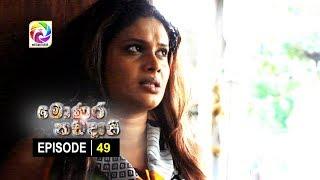 Monara Kadadaasi Episode 49 || මොණර කඩදාසි | සතියේ දිනවල රාත්රී 10.00 ට ස්වර්ණවාහිනී බලන්න... Thumbnail