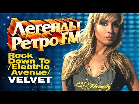 ЛЕГЕНДЫ РЕТРО FM - Velvet