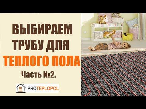 0 - Яка труба краще для теплої підлоги — поліетилен або металопластик?