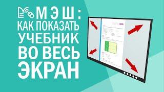 МЭШ-лайфхак: Учебник на весь экран? Легко!