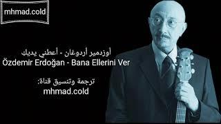 أغنية الحلقة 52 من مسلسل حكايتنا مترجمة للعربية (أعطني يديك) Özdemir Erdoğan - Bana Ellerini Ver