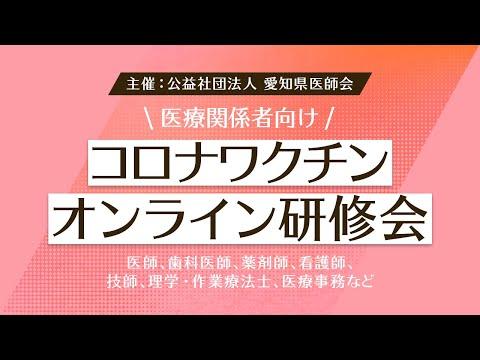 【愛知県医療関係者向け】新型コロナウイルス ワクチン研修会