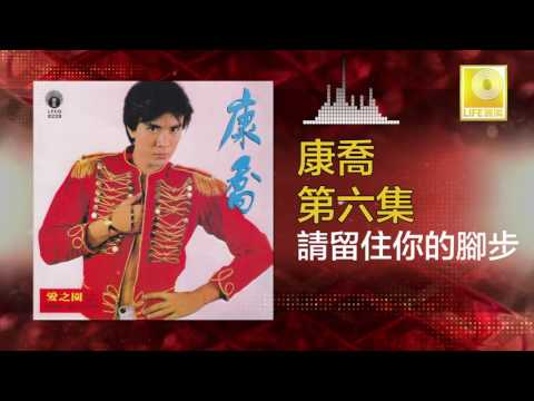 康乔 Kang Qiao - 請留住你的腳步 Qing Liu Zhu Ni De Jiao Bu (Original Music Audio)
