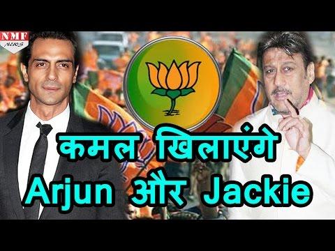 BJP में शामिल हो सकते हैं Arjun Rampal और Jackie Shroff