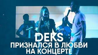 Deks признался в любви своей девушке на концерте