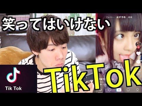 【爆笑】絶対に笑ってはいけないTikTok