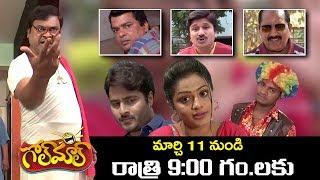Golmaal Comedy Serial Promo - Starting 11th March 2019 - Mon-Fri at 9:00 PM - Vasu Inturi