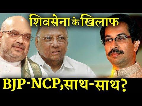 महाराष्ट्र में बदल रहे सियासी समीकरण के मायने क्या है ? INDIA NEWS VIRAL