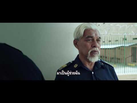 Apprentice   -  Official Trailer (ซับไทย)