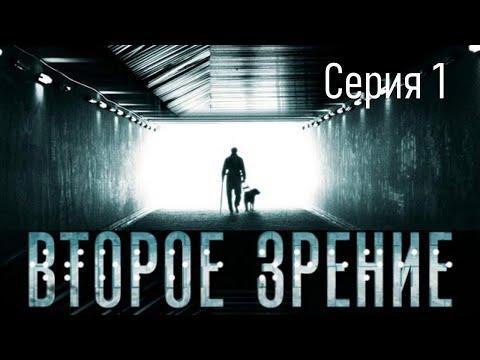 Второе зрение - Серия 1 / Детектив HD / 2016 - Ruslar.Biz