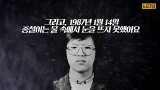 박종철 열사 30주년, 스물 셋 종철이 이야기
