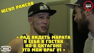 Юсуф Раисов - ' В гостях он мне друг, а в октагоне враг '