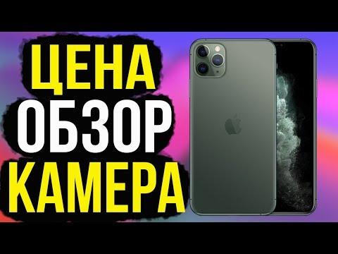 Iphone 11 Pro большой обзор, цена, камера, характеристики, презентация