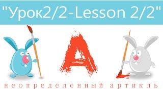Английский язык для детей и начинающих . Урок2 часть2