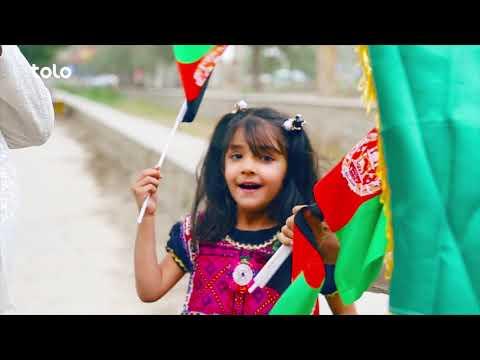 Happy Independence Day - TOLO TV / نود هشتمین سالروز استقلال افغانستان مبارک - طلوع
