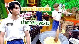 วัยรุ่นเรียนไทย   คุณพระช่วย ๒๕๖๒   น้ำตาลมะพร้าว   TOMO VS SEAGAME