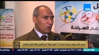 البيت بيتك - محمد سعد : لقاء مع مدير امن جنوب سيناء و الاستعدادت الامنية داخل مطار شرم الشيخ