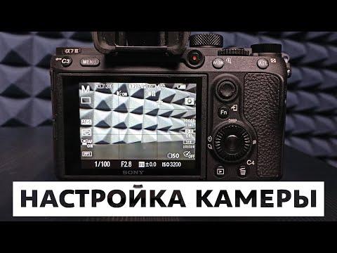 Экспресс-обучение. Настройка фотоаппарата, камеры