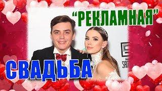 Сколько стоила СВАДЬБА Кузина и Артёмовой, абсолютно ВСЕ фото! Полный разбор!