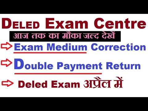 DELED Exam Date,Exam Centre,Double payment Return,Exam Medium Correction,Exam form date सारी जानकारी