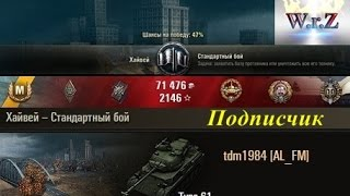 Type 61  Они думали что победили…  Хайвей – Стандартный бой  World of Tanks 0.9.15 wot