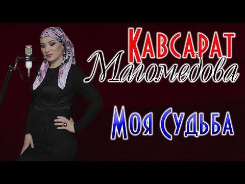 Кавсарат Магомедова - Моя судьба 2019