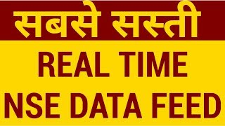 Cheapest Real Time NSE Data Feed - HINDI