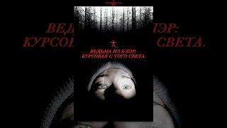Ведьма из Блэр: Курсовая с того света (с субтитрами)