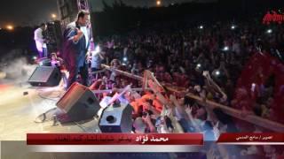 بالفيديو والصور.. محمد فؤاد يدعو شابًا لمشاركته الغناء.. والأخير يسجد على المسرح