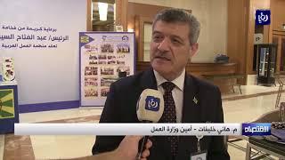 الأردن يشارك في مؤتمر العمل العربي في القاهرة